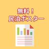 【ダウンロード・印刷可】民泊用『トイレの使い方 《一度に流しすぎない》』A4ポスター: 日本語
