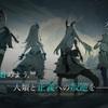 新作の無料スマホゲームアプリ「ブラック・サージナイト」は【5月20日リリース】で無料10連ガチャが引ける理不尽に抗う美少女海戦RPG!【ブラサジ】