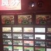 【商品開発】一本勝負のラーメン(新福菜館)