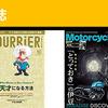 【Kindle雑誌】【2017/09/02発売】 「月刊 クーヨン 2017年 10月号」,「COURRiER Japon(クーリエジャポン) 2017年10月号」,「Motorcyclist(モーターサイクリスト) 2017年 10月号」