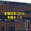宝塚記念(2016)の予想オッズ!