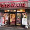 ほっともっと 南6条店(HottoMotto)/ 札幌市中央区南6条西9丁目