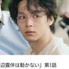 中村倫也company〜「サンキュー神様・104日目のカウンターマン・基金が出来ますように!」