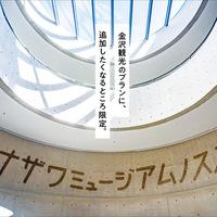 【金沢】意外と知らない穴場スポット厳選!金沢旅行で行きたいオススメ美術館・博物館3選!