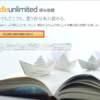 Kindle Unlimitedを試してみた