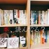 大学生のうちに本を読め!大学生が本にお金をかけて、自己投資をするべき3つの理由
