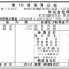 しゅうまいの株式会社崎陽軒 第120期決算公告