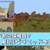 【マイクラ】ワールド初の探検!廃坑&ピラミッドを見つけた!! Part16【スロクラ】