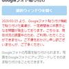 Googleフォトのエラー二度目