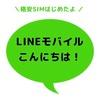 【口コミ】auからLINEモバイル(ソフトバンク回線)に乗り換え!iPhoneなら開通が簡単◎レビュー◎