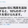 Apple ID入金で10%ボーナスキャンペーン:7月28日までの期間限定