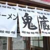 ラーメン「鬼蔵」で「鬼ラーメンと辛し高菜」 320(半額クーポン)+40円