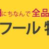 ソースネクストで対象商品が410円!エイプリルフール特別SALE