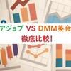 【オンライン英会話】DMM英会話とレアジョブを比較!どこが違うの?