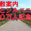 【稲敷ー茨城町】稲敷案内とシルバニア10万人記念