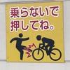 看板っておもしろい この自転車注意の看板を見てどんな状況を想像しますか?