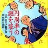 【小4の読書】『円周率の謎を追うー江戸の天才数学者・関孝和の挑戦』
