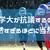 関学大と日大のアメフトの試合に関する刑法上の視点など。