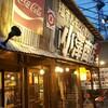 塩ホルモンが食べられるお店 厚木 小澤商店に行ってきました