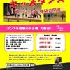 久喜キッズダンススクール 体験会を開催します!