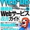 Web+DB Press vol.75 で SPDY/HTTP2.0 特集を書かせて頂きました