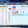 パワプロ2018 石井琢朗(2006)