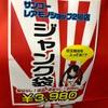 サンコーレアモノショップ2号店のジャンク袋を買ってきました。 3月31日(土)