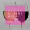 泡・白・赤のグラスワイン(5種類)を「毎日終日、450円/杯」にてご提供いたしております