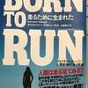 Born to run で走りたくなる!?