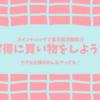 【楽天経済圏移行】楽天ROOMでお得にお買い物♡購入品レシピ付き