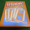 GESCHENKT(ゲシェンク) カードゲーム