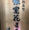 根室花まるKITTE丸の内 〜 果実園(東京)