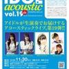 11/30(土)IDOL Acoustic vol.19 特典内容のお知らせ