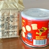 【パティシエレシピ】乾パンを使って「本格ティラミス」!?余りがちな備蓄食を使って食品ロスを減らそう!