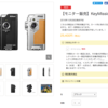 Nikon KeyMIssion 80のモニター販売に当選