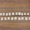 エックスサーバーで「モリサワ」のWebフォント30種類が無料で使える!