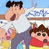 クレヨンしんちゃん 第1018話 雑感 なぜ秋田のじいちゃんが見てもない光景を正確かつ完璧に知ってたのか問題。