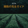 【保存版】雑穀の完全ガイド【徹底解説】