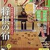 最近は雑誌に将棋の盤駒が付録でつくんですねぇ