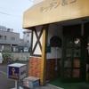 キッチン&コーヒー 珈茶花/北海道札幌市
