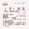 上郡→智頭 乗車券