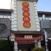 中国のシャングリラ、1日目の出費