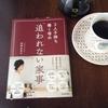 本・「追われない家事」を読みました。