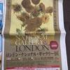 ロンドン・ナショナル・ギャラリー展に行ってきた① ~きっかけは小学生新聞でした~