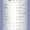 2017.5.12 シド 日本武道館公演 2017 夜更けと雨と@日本武道館