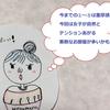 【東京デート】贅沢気分で富裕層宿泊人気ホテルのレストランを楽しむ⑥ザ・プリンスタワー東京
