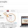 サイトの表示速度を改善!画像のサイズ変更とリビジョン削除編