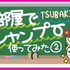 【感想  口コミ】TSUBAKIお部屋でシャンプー使ってみた②