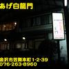 県内カ行(113)〜からあげ白龍門(閉店)〜
