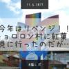 【福レポ】今年はリベンジ!!キョロロン村に紅葉を見に行ってきた!(@西郷村)